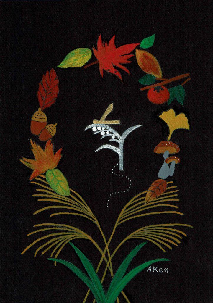 "brooch "" Autumn of Harvest"" Illustration by AKEN"