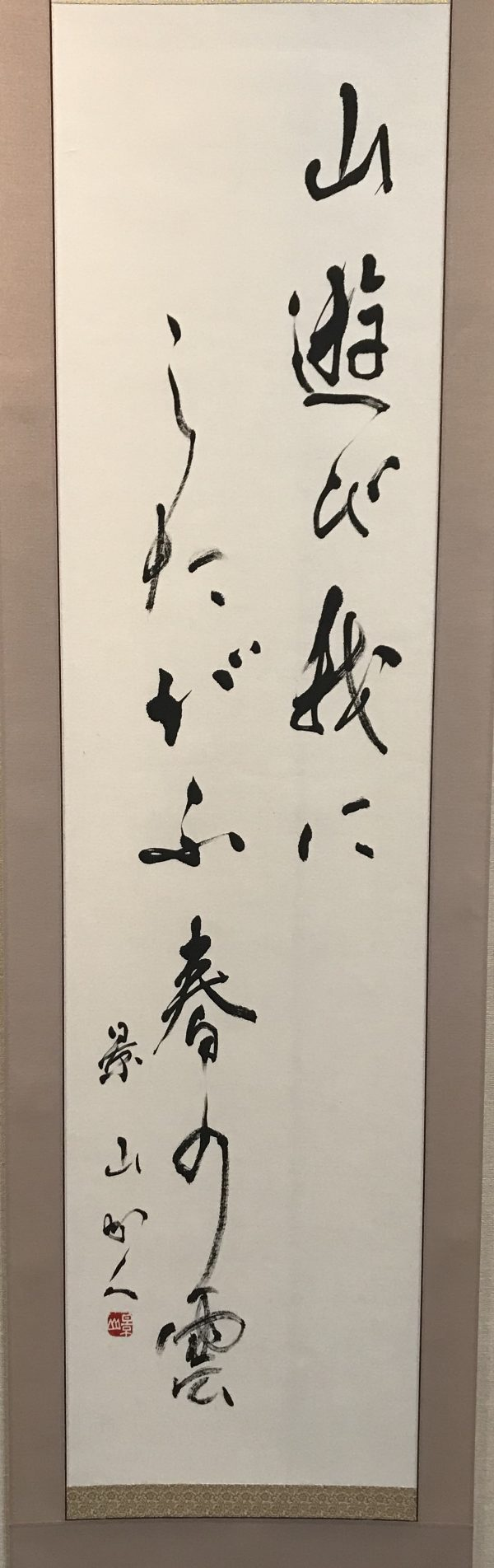 calligraphy ( haiku)