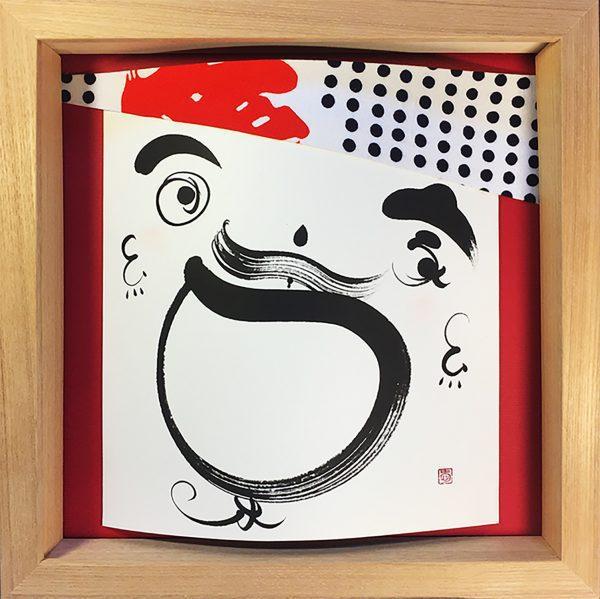 Title :Ha! ha! ha! , Drawn Kanji characters : 「一家団欒」Having quality family time
