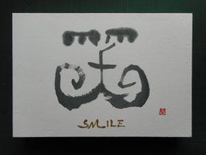 笑・SMILE
