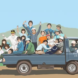 GREEN DAYS 1980