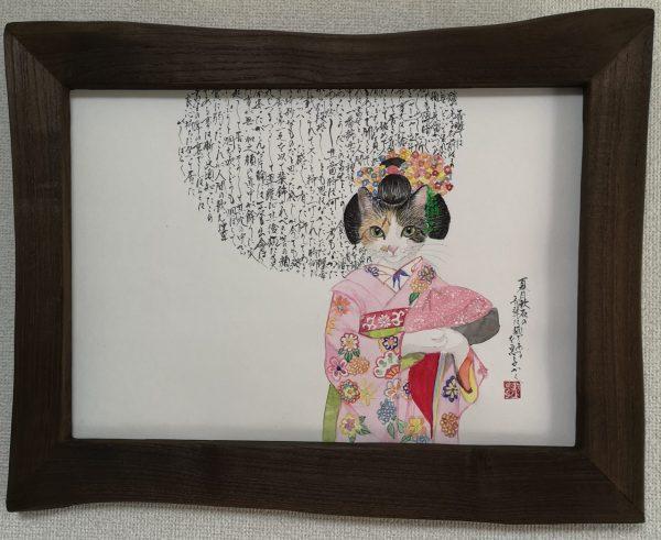 Maiko ~Moon Cat Wagahai wa neko de aru ~