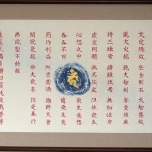 Fudo-Wisdom king-