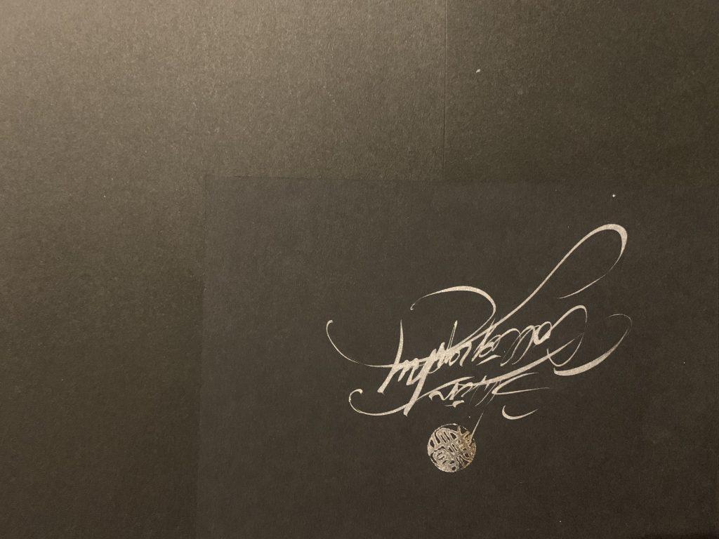 shin-calligraphy