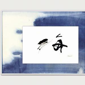 Yoshimi - Calligraphy - JCAT artist