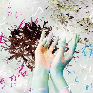 """MAYU Online Exhibition """"Flower"""" Art Sales Online Art Store"""