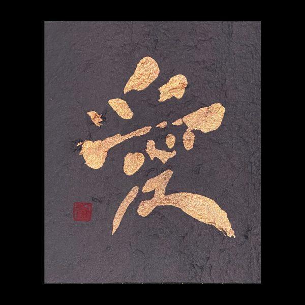 Jakurin - Calligraphy - JCAT artist
